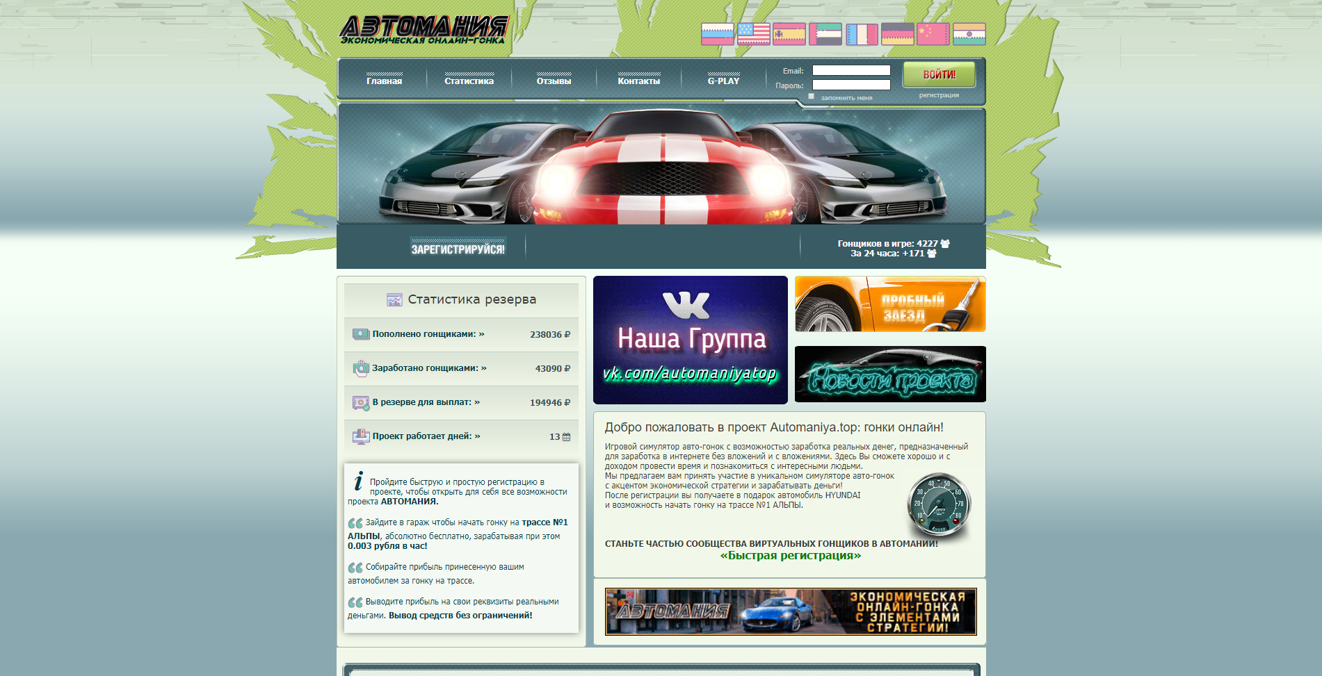Автомания - Automaniya.top