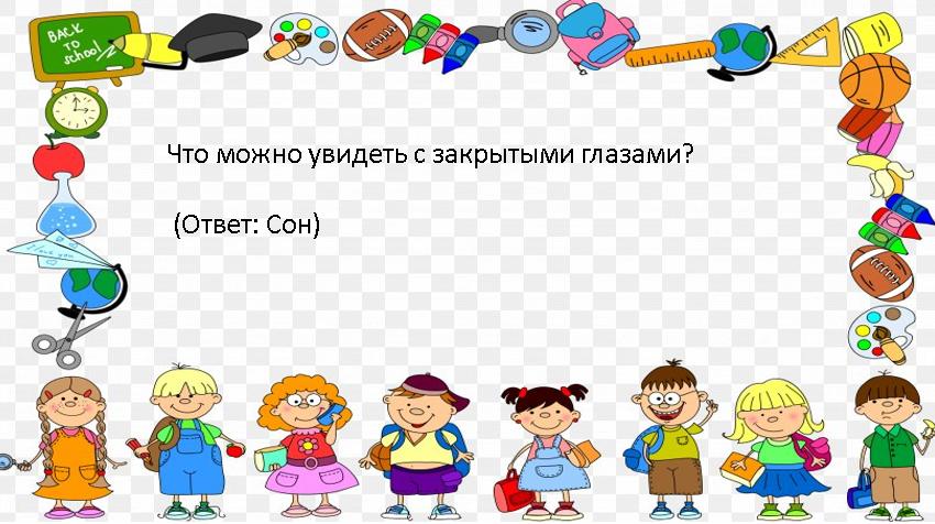 Загадки на логику детям с подвохом 5, 6-7, 9-10 лет. Логические загадки с ответами.