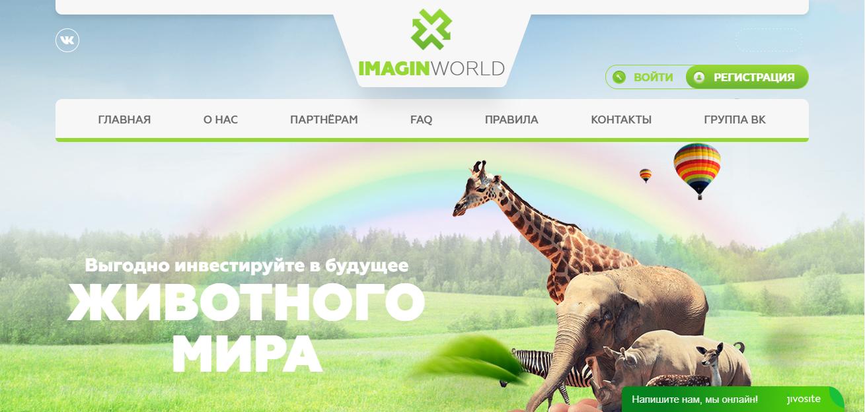 imagin-world