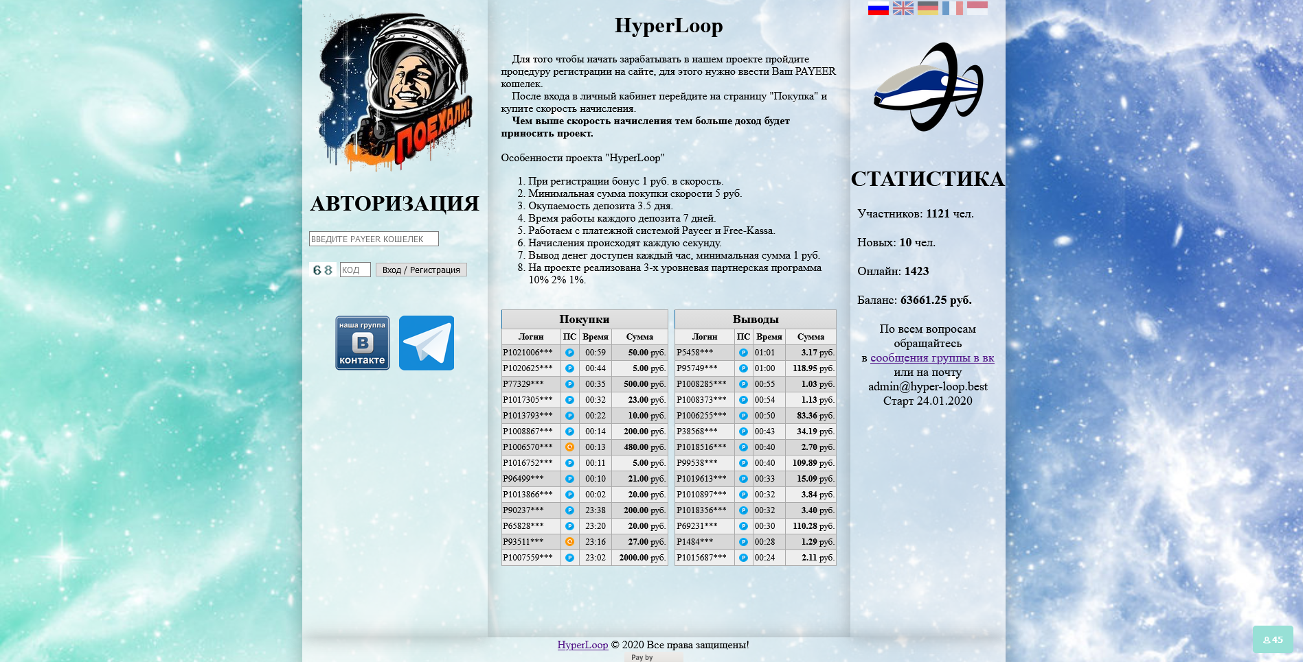 Hyper-Loop