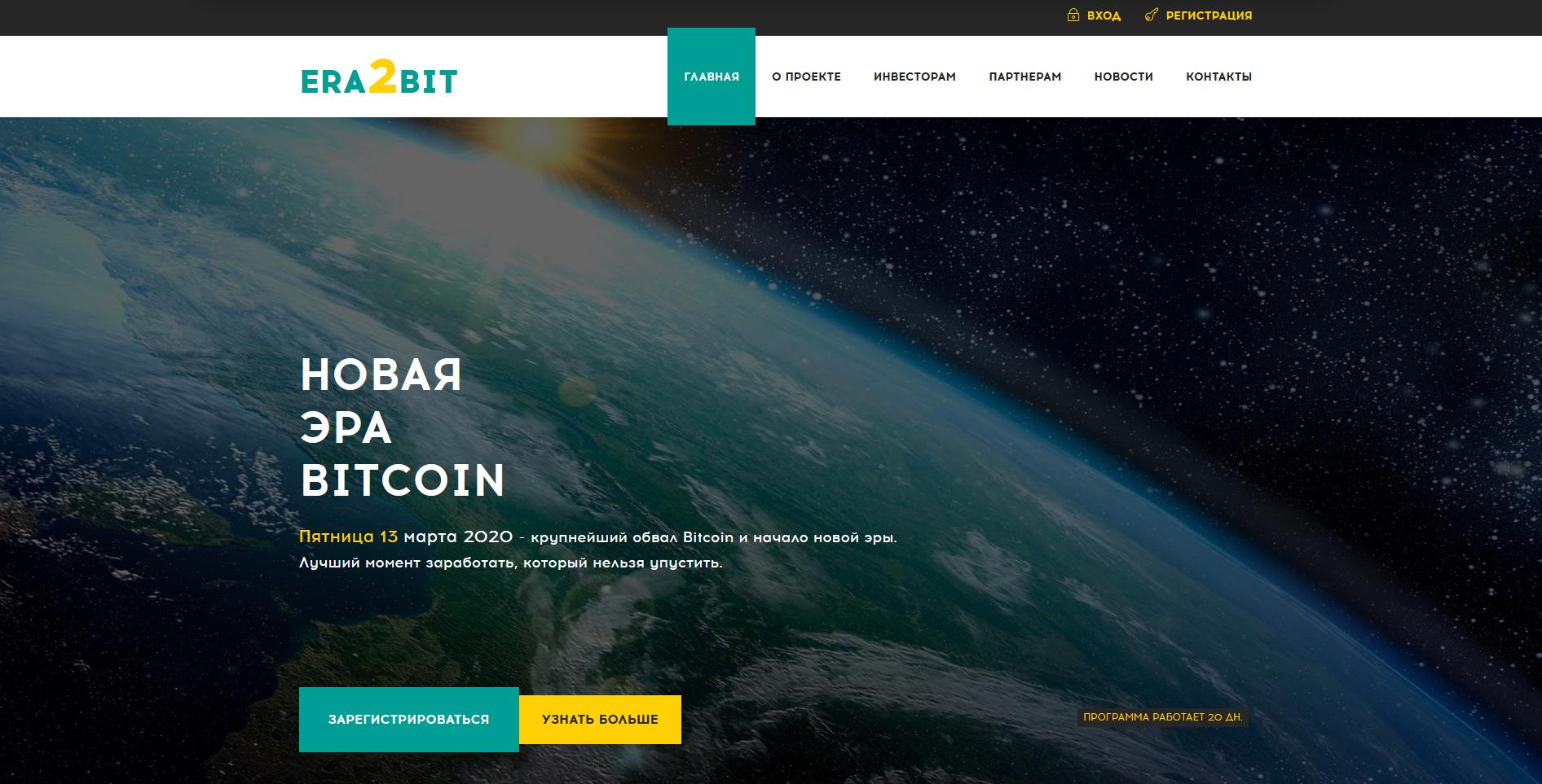 ERA2BIT - era2bit.digital