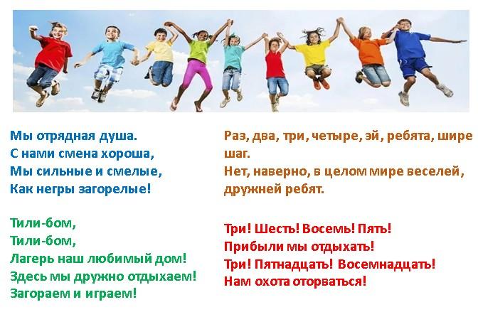 Кричалки в лагере для детей