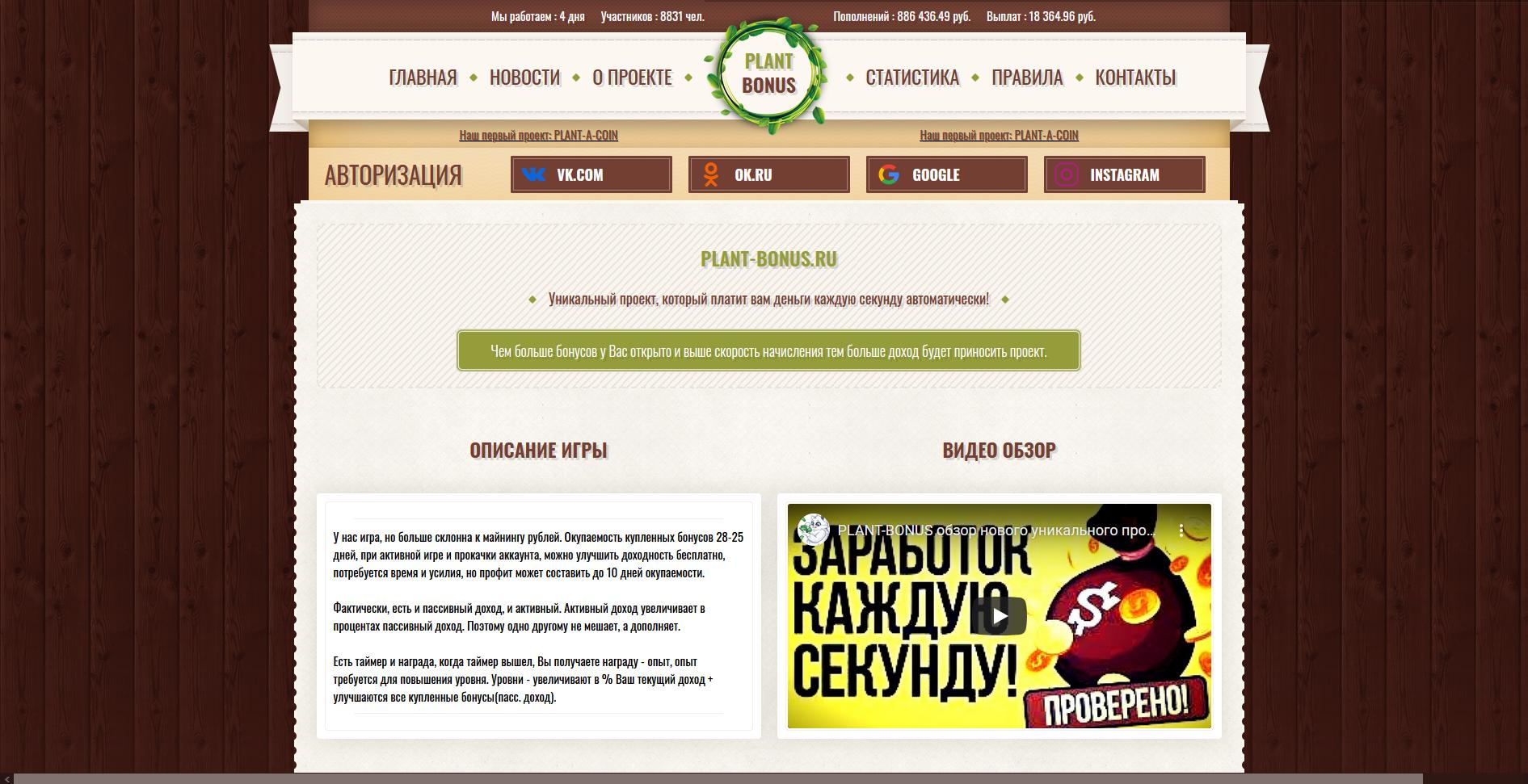 plant bonus - plant-bonus.ru