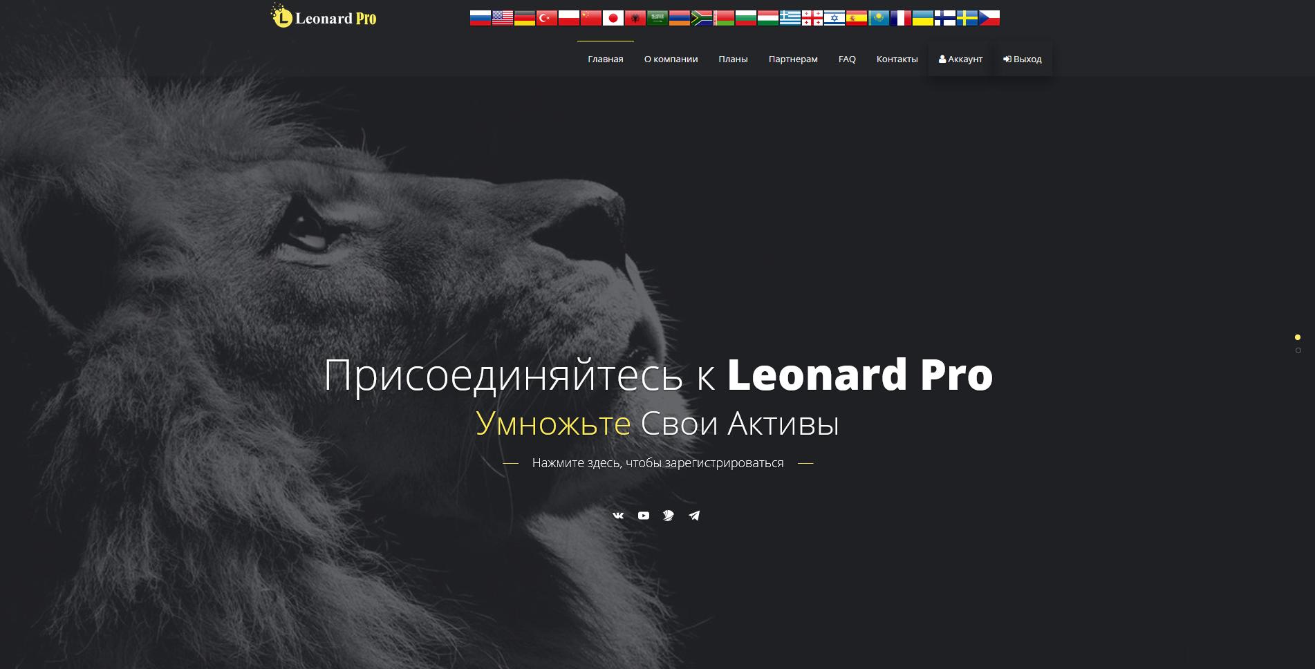 Leonard - leonard.pro