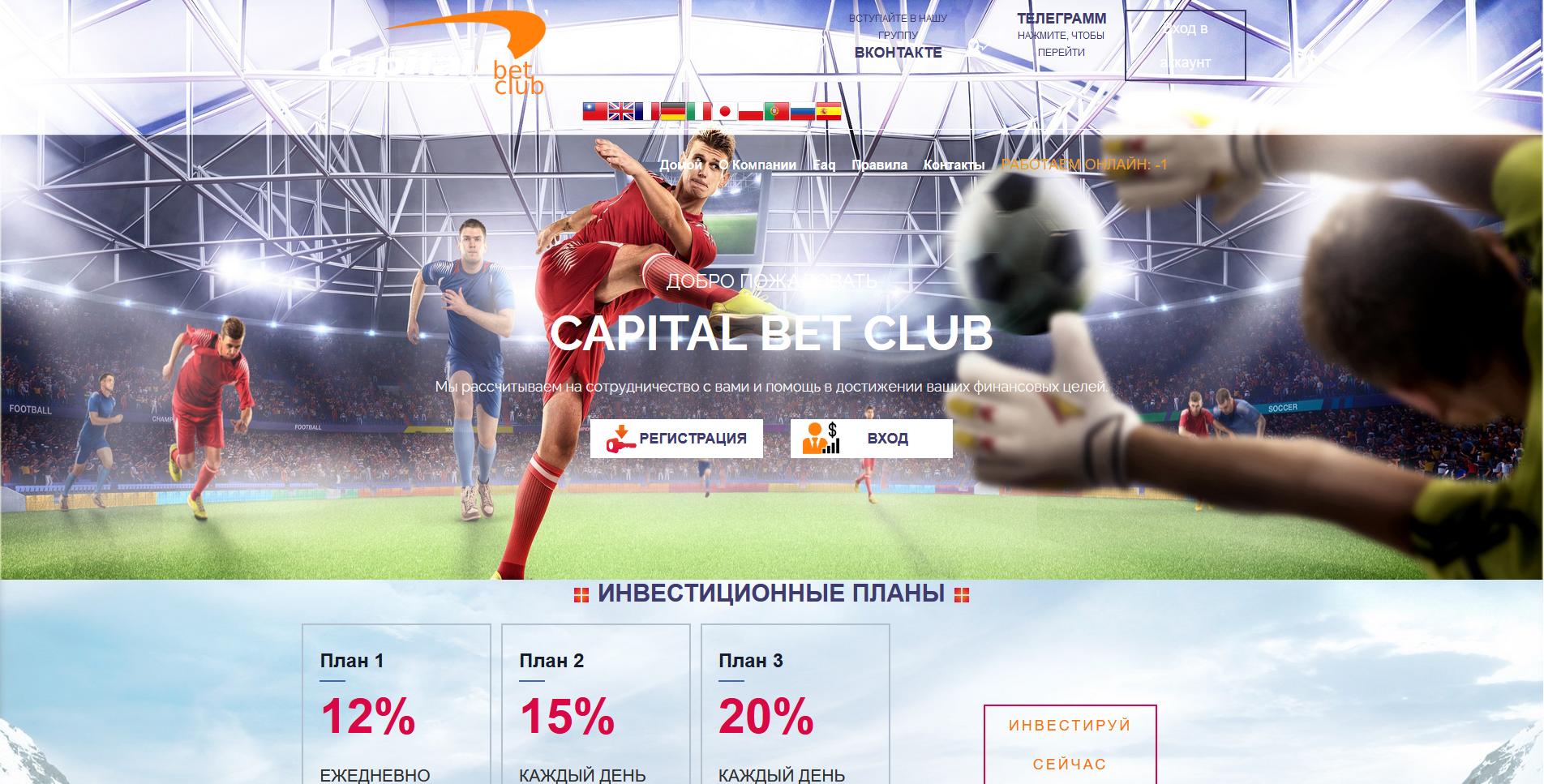 capital-bet