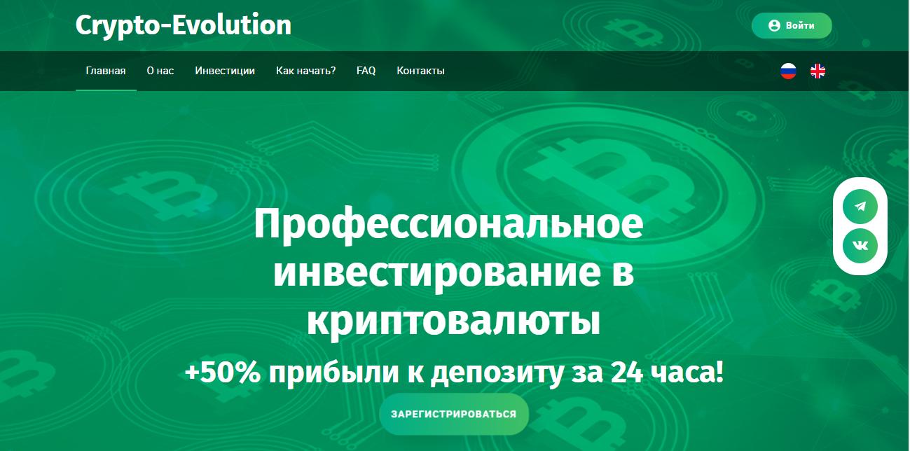 Crypto-Evolution