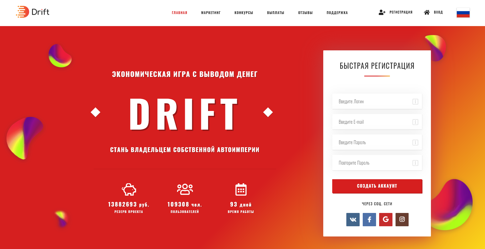 Drift - Drift.biz