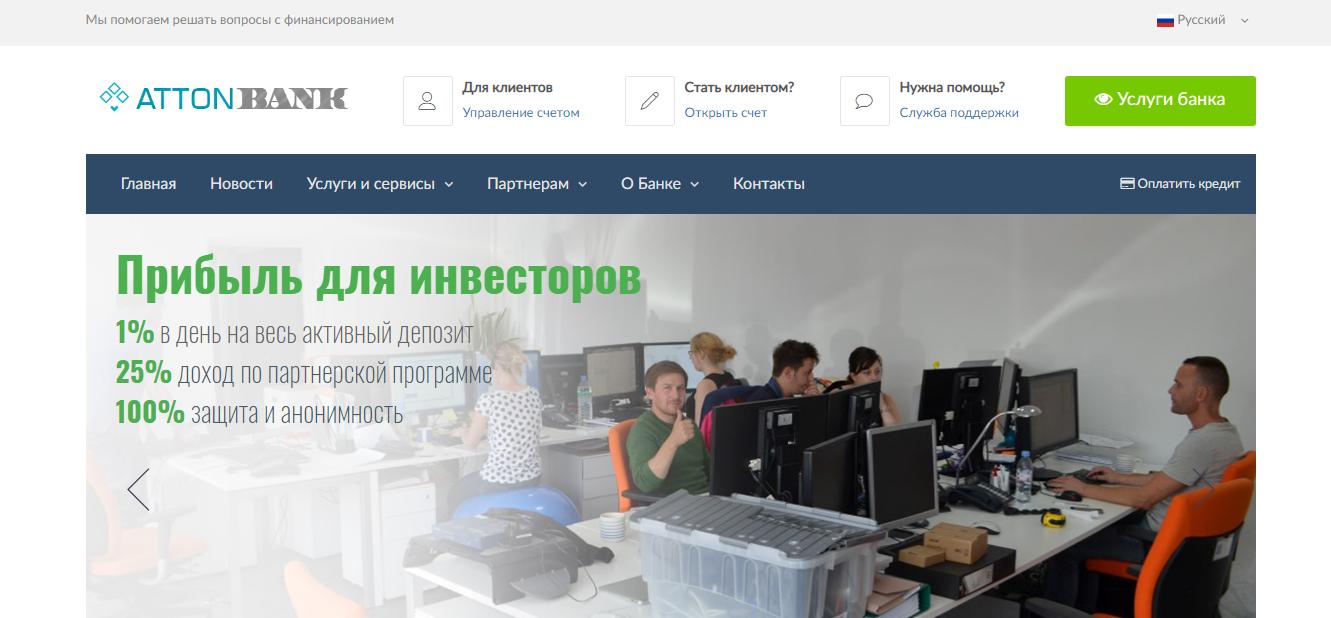 AttonBank - attonbank.com