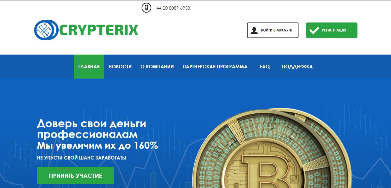 Crypterix