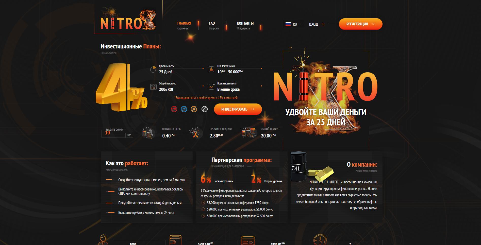 Nitro-X - nitro-x.io