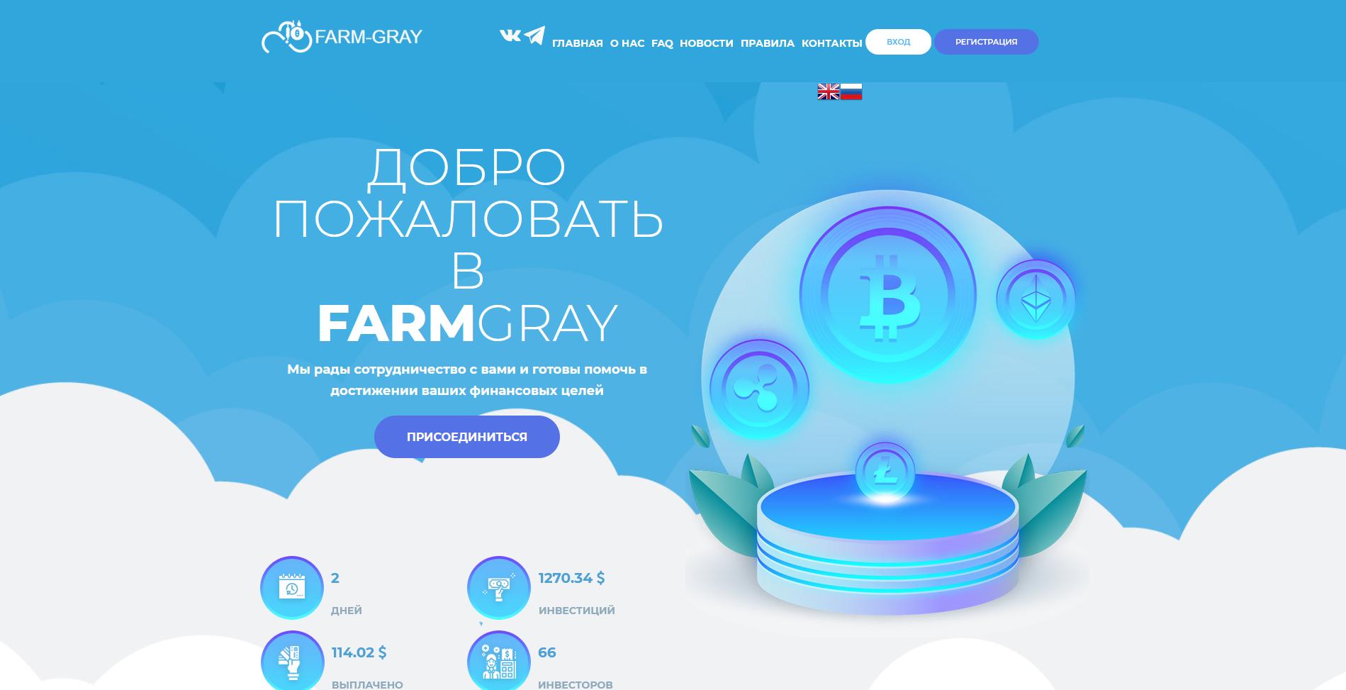 Farm-Gray