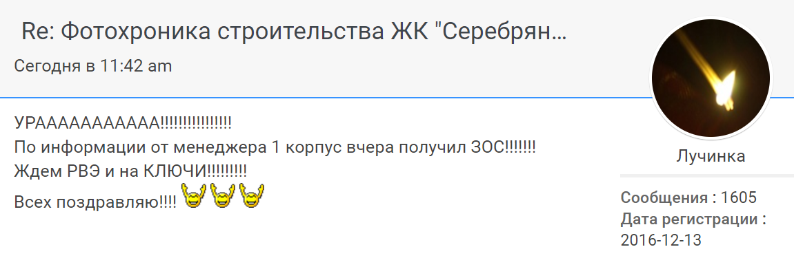 """Ход строительства 1 корпуса ЖК """"Серебряный фонтан"""" - Страница 9 9HuooRky"""