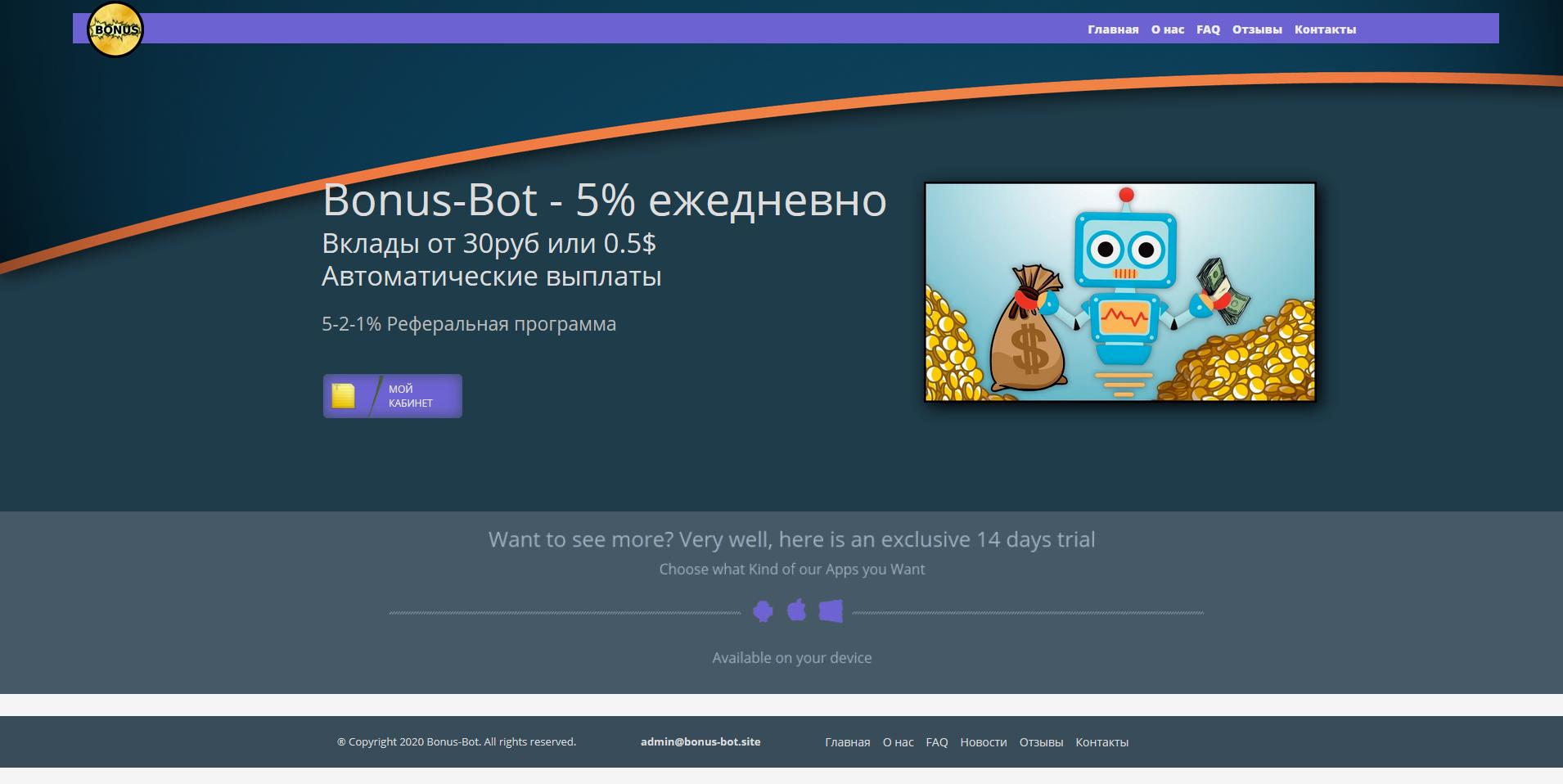 Bonus-Bot