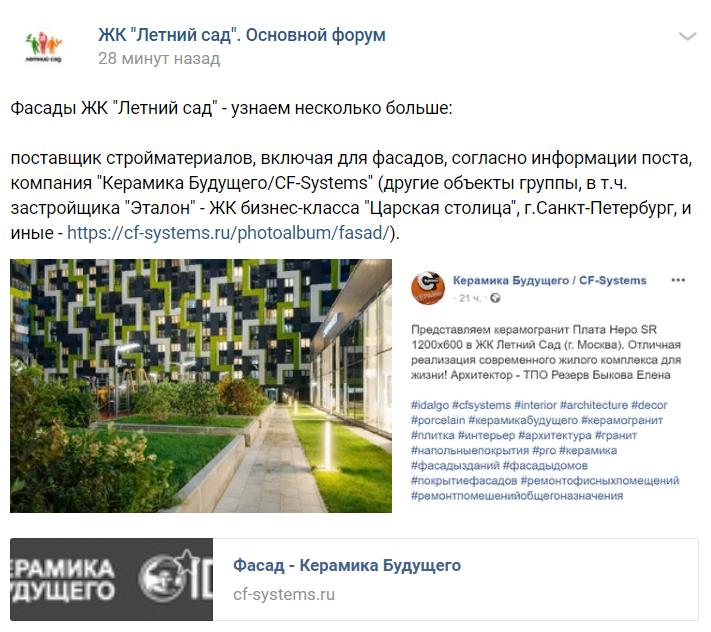 """Про фасады корпусов ЖК """"Летний сад"""": будут технологичнее и практичнее, чем в ЖК """"Эталон-Сити""""? 6hloEO4r"""