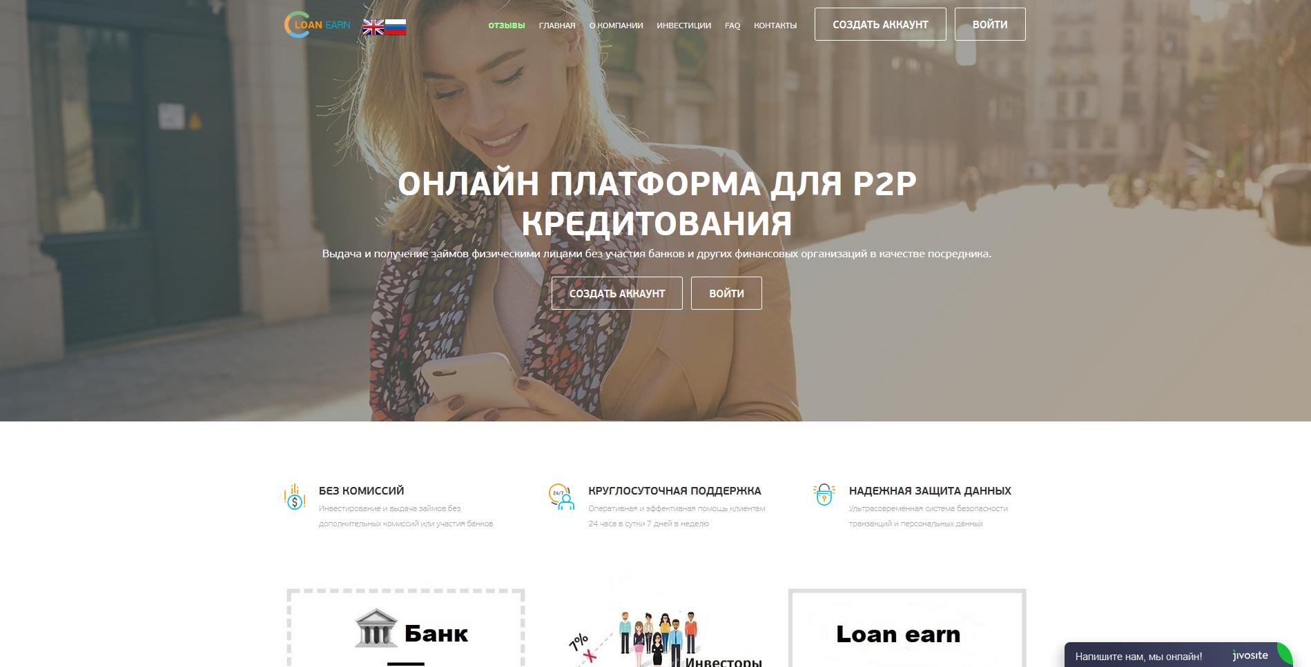 Loan Earn