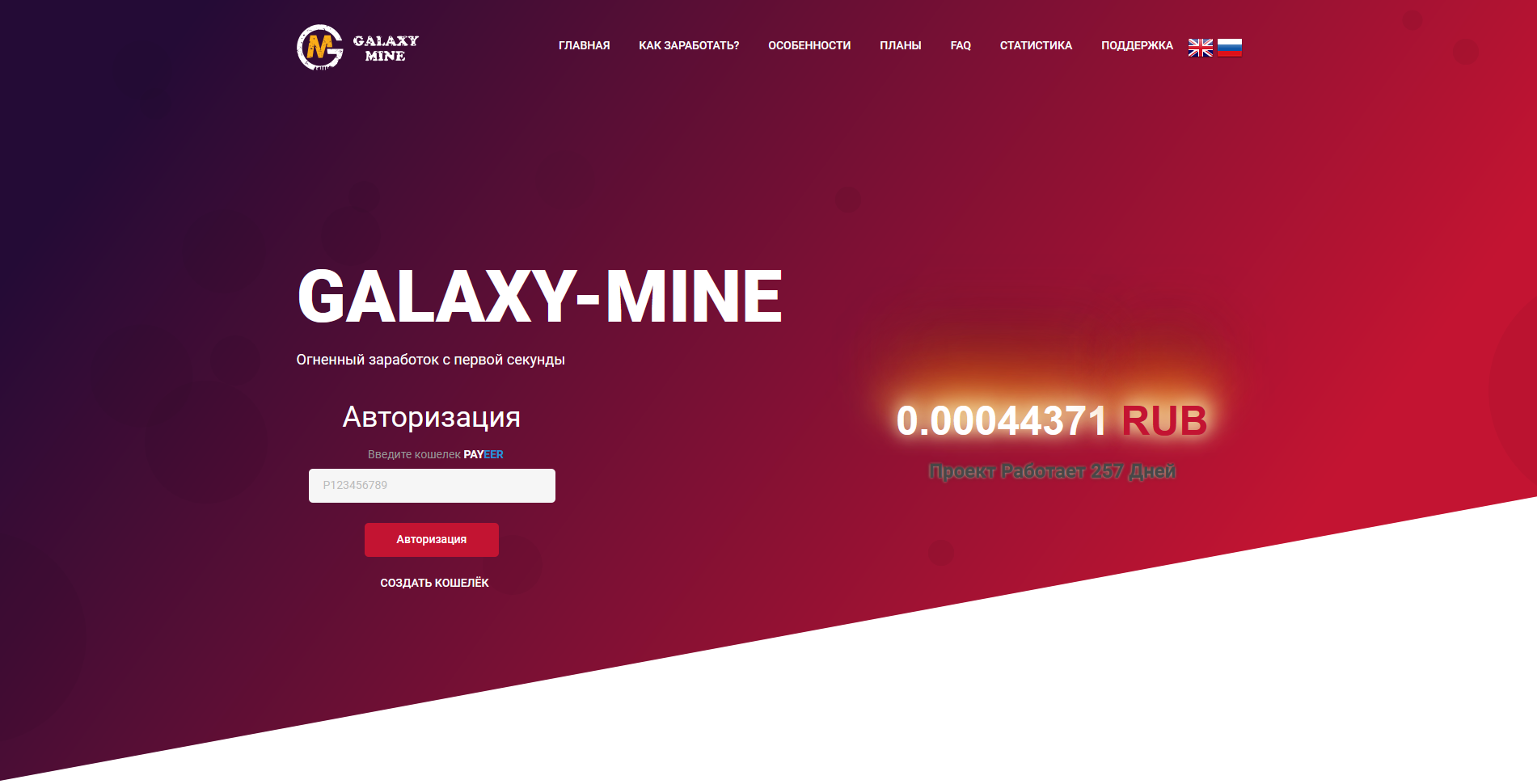 galaxy mine - galaxymine.online