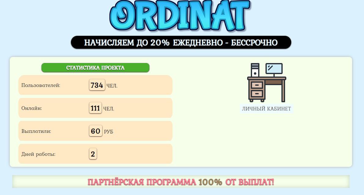Ordinat