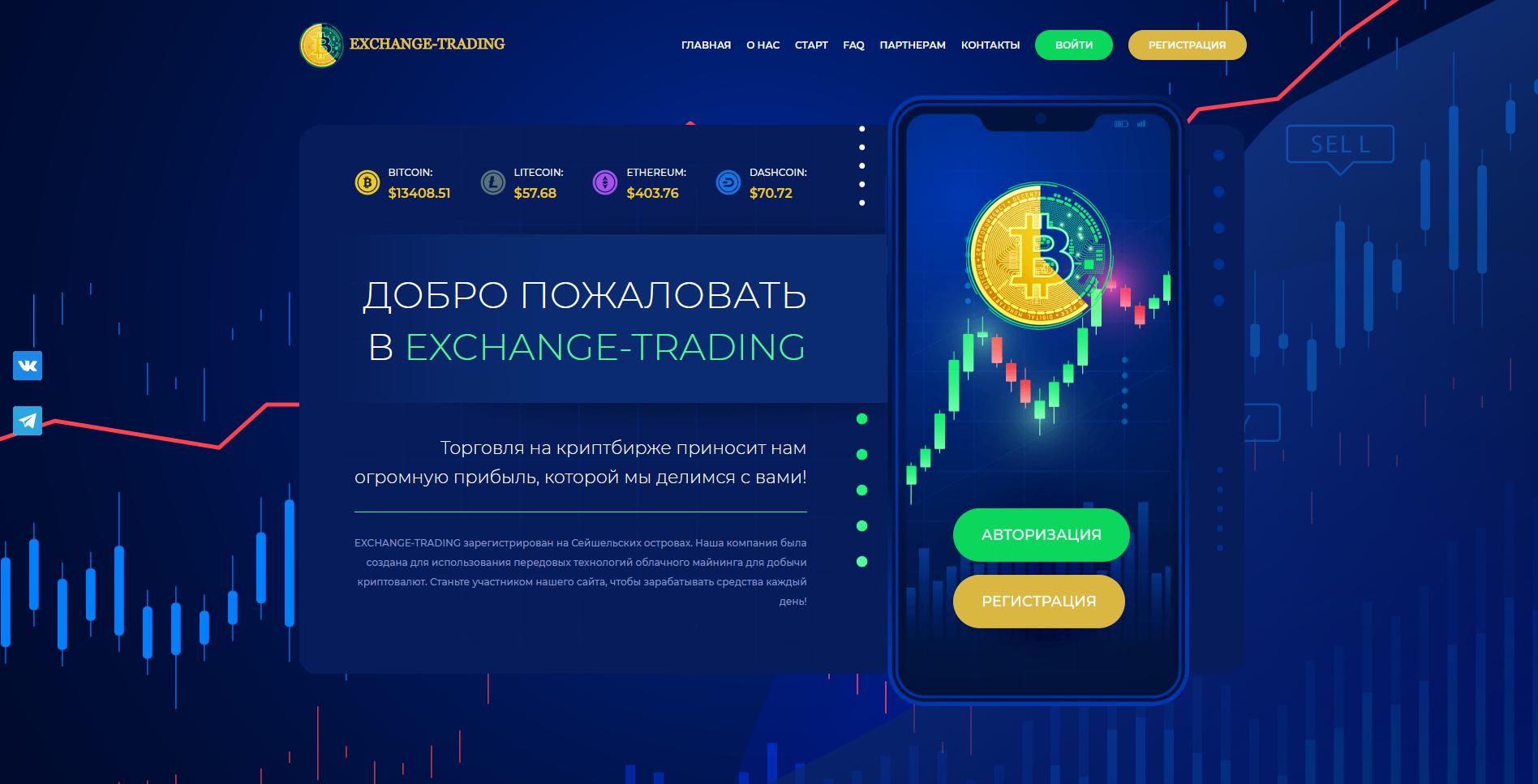 Exchange-trading