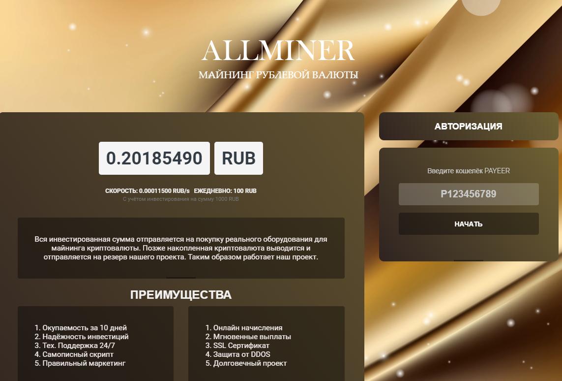 allminer