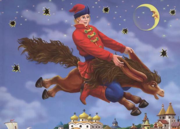 Сказка Конек-горбунок читательский дневник