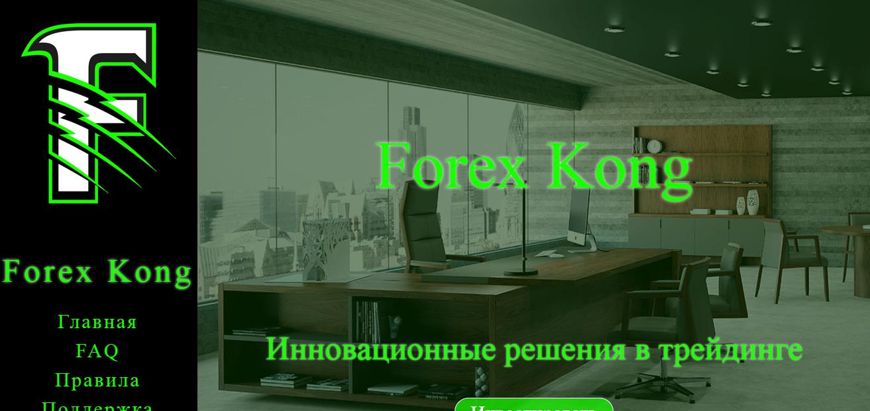 Forexkong