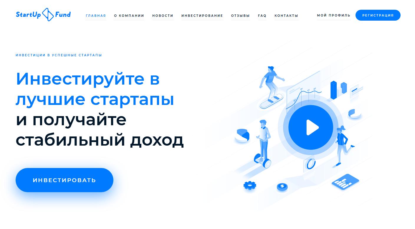 Startupfund