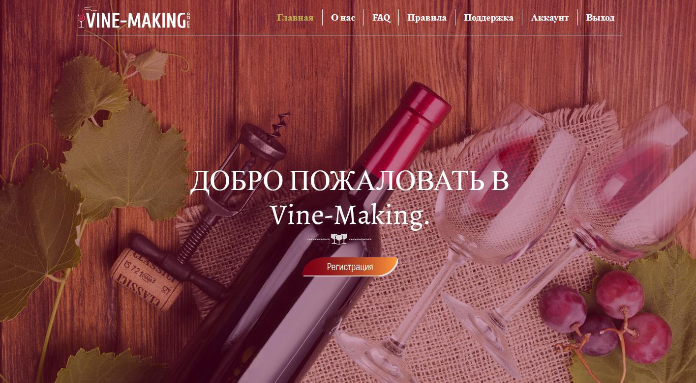 vine-making
