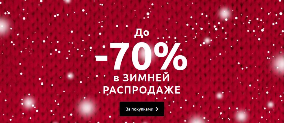 Скидка 70% к зимней распродаже!