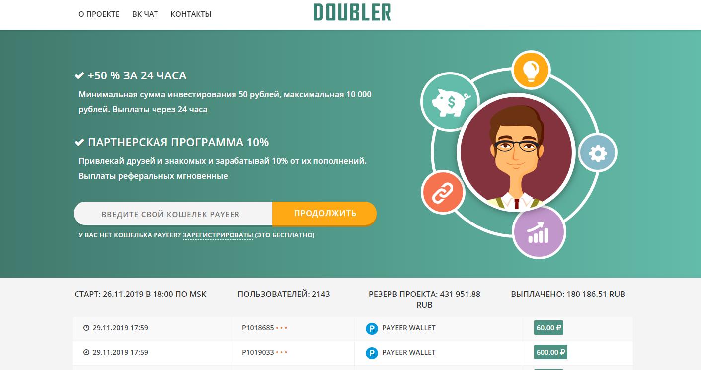 sbornik-doubler