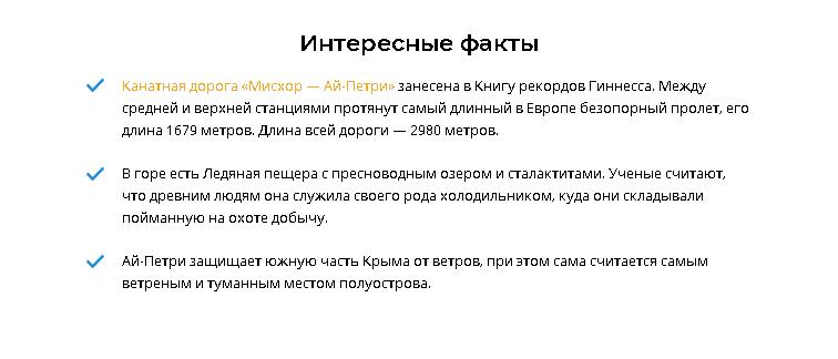 Интересный факты Ай-Петри