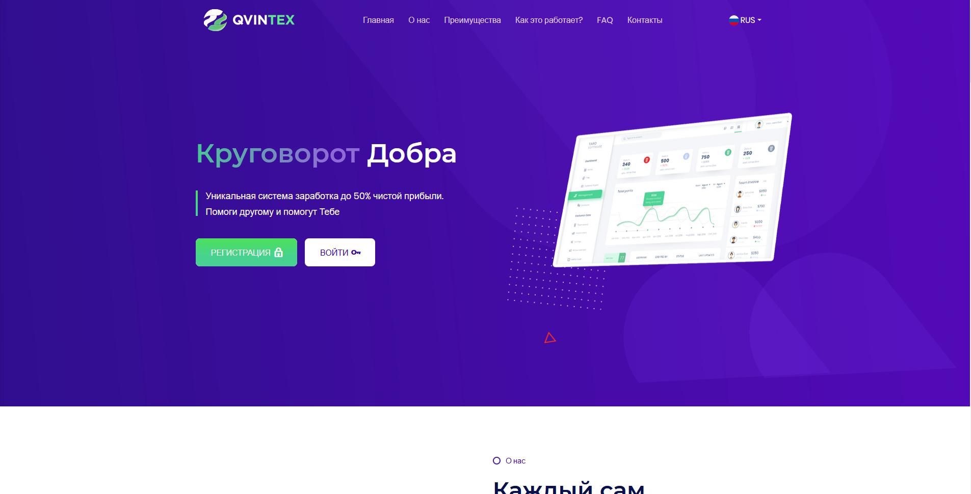 qvintex - qvintex.com