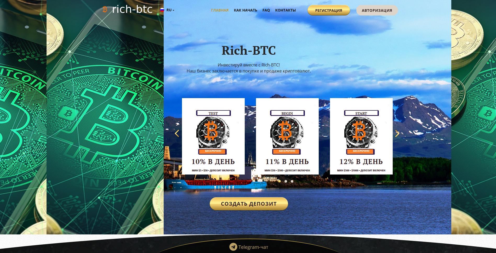 Rich-btc - rich-btc.com